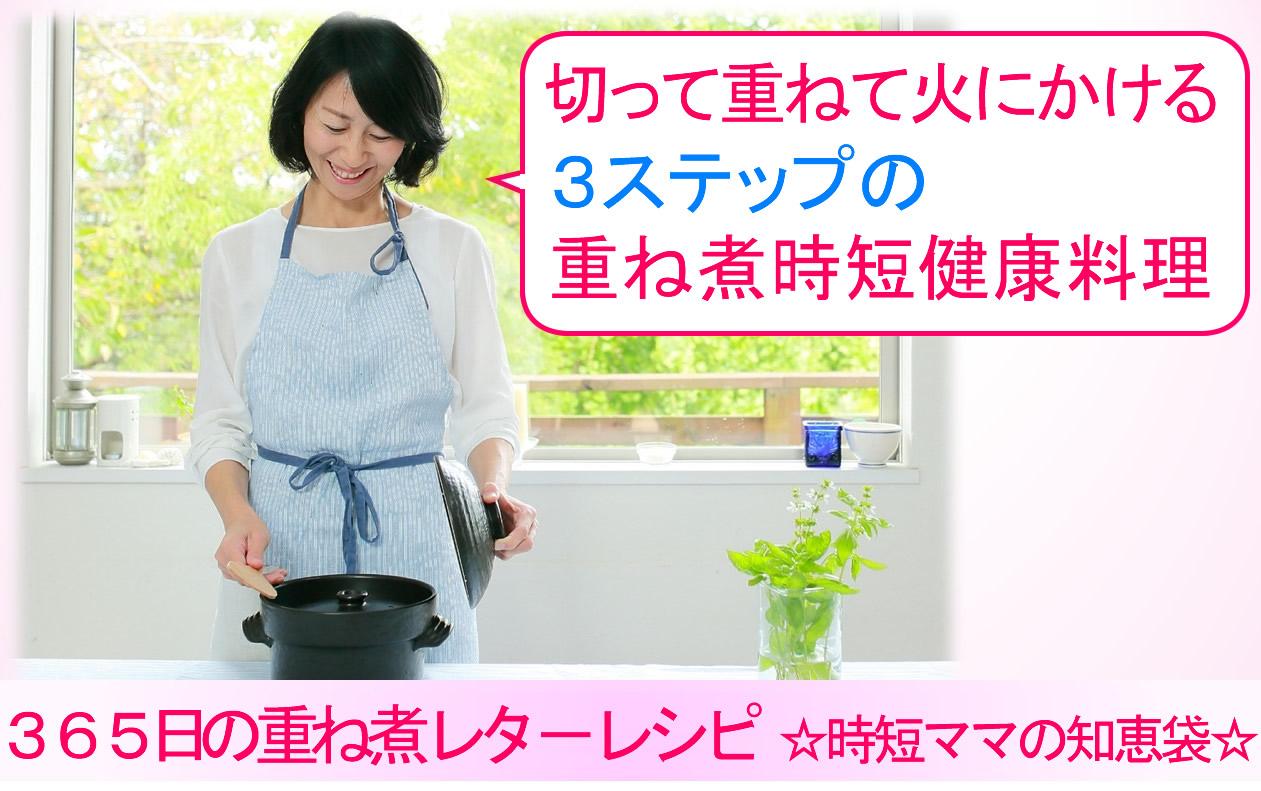 重ね煮レターレシピ