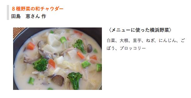 8種野菜の和チャウダー 田島 恵 作