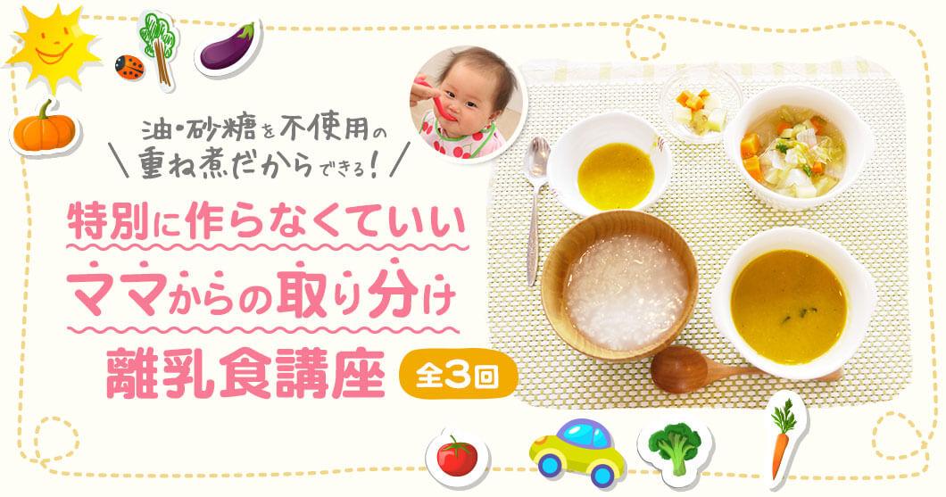 油・砂糖不使用の重ね煮だからできる!特別に作らなくていい ママからの取り分け離乳食講座