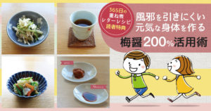 風邪を引きにくい元気な身体を作る「梅醤200%活用術」