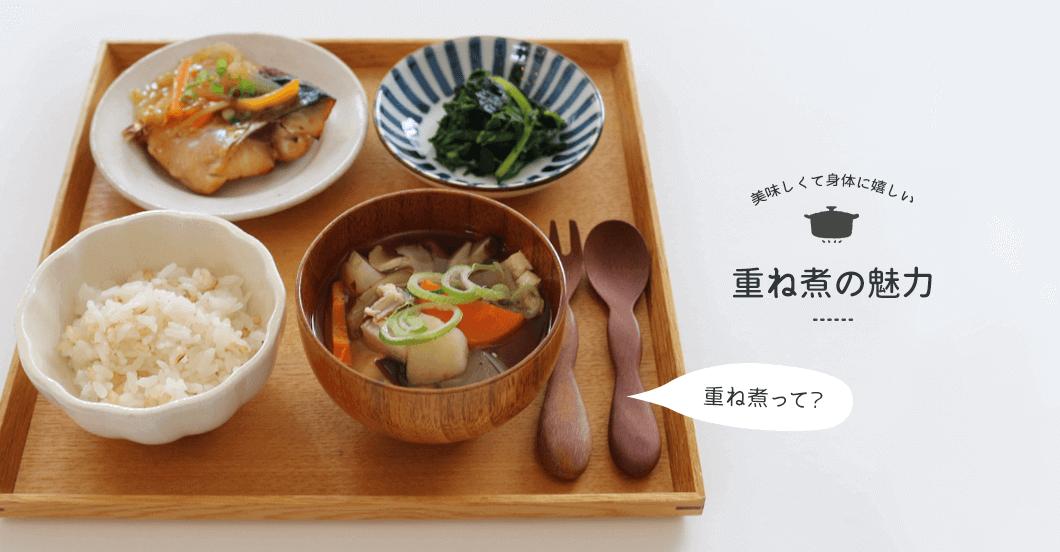 重ね煮の魅力 - 重ね煮とは?