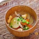 【重ね煮レシピ】秋の重ね煮味噌汁