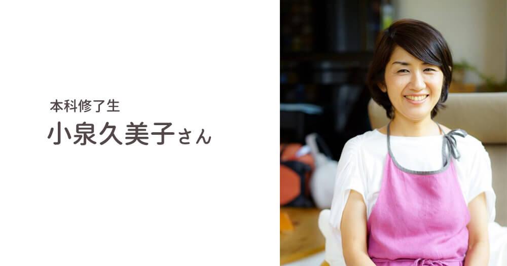 本科修了生 小泉久美子さん