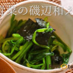 重ね煮レシピ】青菜の磯辺和え レシピ動画