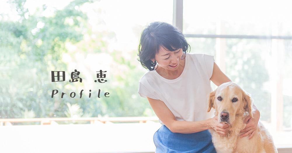 重ね煮アカデミー代表 田島恵 プロフィール