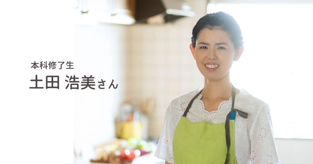 世田谷教室「さくら」主宰 土田 浩美さん