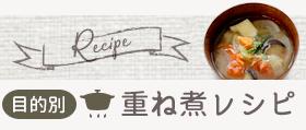 目的別重ね煮レシピ