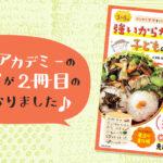 お弁当書籍『はじめてママとパパでもかんたん! 強いからだを作る! 重ねて煮るだけ子どものお弁当』出版しました。